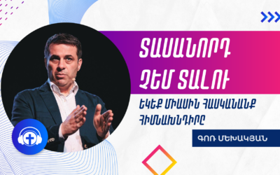 """""""Տասանորդ չեմ տալու"""" Գոռ Մեխակյան"""