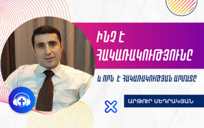 """""""Հակառակություն"""" Արթուր Սեդրակյան 24.01.20"""