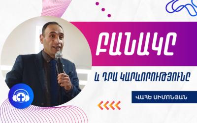 """""""Բանակ"""" Վահե Սիմոնյան"""
