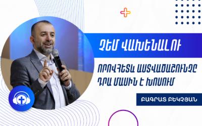 """""""Չվախենա'ս"""" Բագրատ Բեկչյան"""