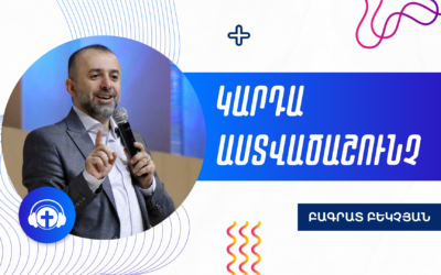 """""""Կարդա Աստվածաշունչ"""" Բագրատ Բեկչյան"""