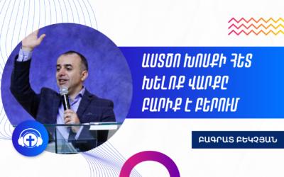 """""""Այն ժամանակ"""" Բագրատ Բեկչյան"""