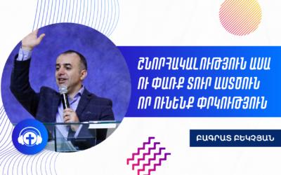 """""""Չեմ վախենա"""" Բագրատ Բեկչյան"""