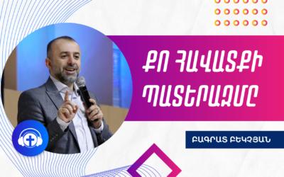 """""""Քո հավատքի պատերազմը"""" Բագրատ Բեկչյան"""