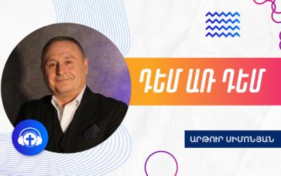 """""""Դեմ առ դեմ"""" Արթուր Սիմոնյան"""