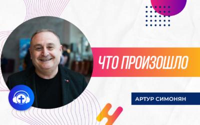 """Что Произошло"" Артур Симонян"