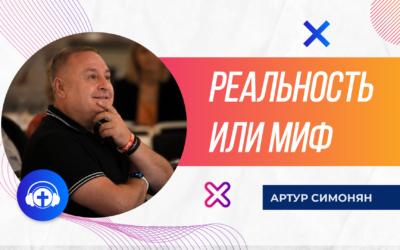 """""""Реальность или миф"""" Артур Симонян"""