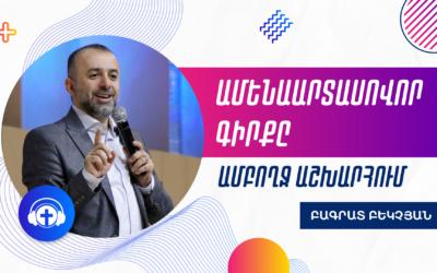 """""""Ամենաարտասովոր Գիրքը"""" Բագրատ Բեկչյան"""