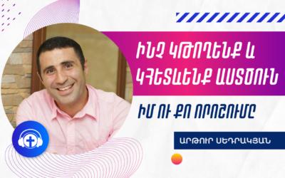 """""""Թող որ հետևես""""  Արթուր Սեդրակյան"""