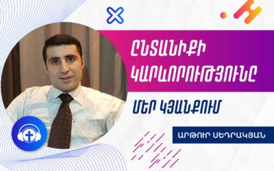 """""""Ընտանիք"""" Արթուր Սեդրակյան"""