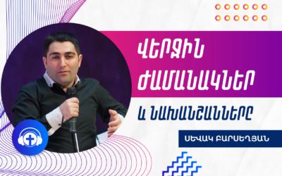 """""""Վերջին Ժամանակներ"""" Սևակ Բարսեղյան"""