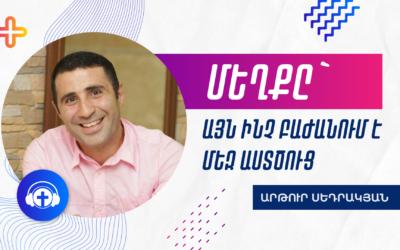 """""""Մեղքը"""" Արթուր Սեդրակյան"""