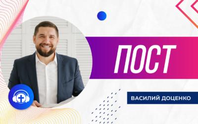 «Пост» Василий Доценко