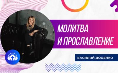 «Молитва и прославление» Наталья Доценко