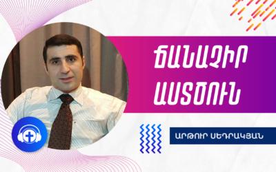 """""""Ճանաչիր Աստծուն"""" Արթուր Սեդրակյան"""