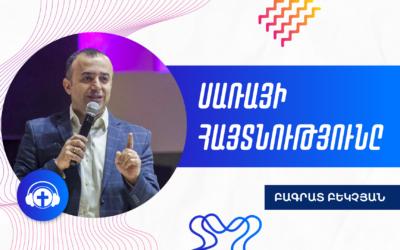 """""""Սառայի Հայտնությունը"""" Բագրատ Բեկչյան"""