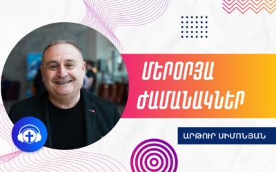 """""""Մերօրյա ժամանակներ"""" Արթուր Սիմոնյան"""