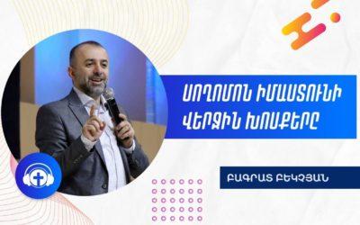 """""""Սողոմոն իմաստունի վերջին խոսքերը"""" Բագրատ Բեկչյան"""
